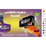 Buoyed by response, Chiclets extends 'Nothingness' to launch 'illogical' flavours in Egypt